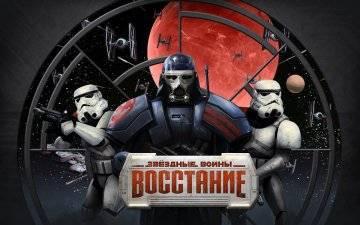 Звездные войны Восстание скачать