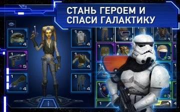 Звездные войны Восстание взломанная