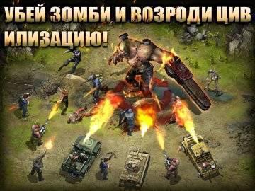 Z War скачать