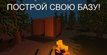 WithstandZ - Zombie Survival на андроид
