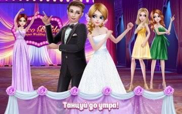 Свадьба твоей мечты на андроид