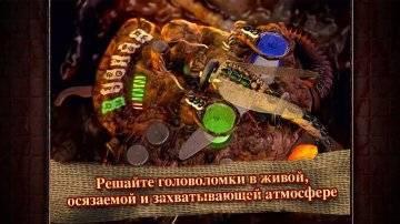 Sanitarium на андроид