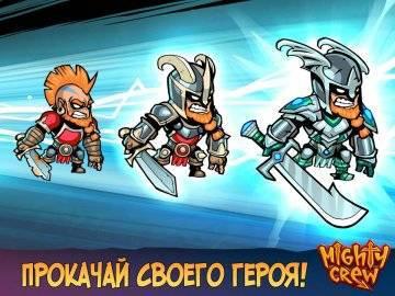 Mighty Crew: Millennium Legend