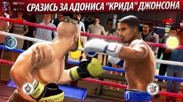 Real Boxing 2 CREED взломанная