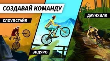 Bike Unchained много денег