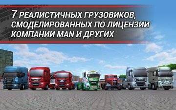 TruckSimulation 16 взломанный