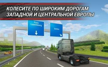 TruckSimulation 16 скачать