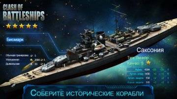 Clash of Battleships скачать
