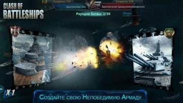 Clash of Battleships на андроид