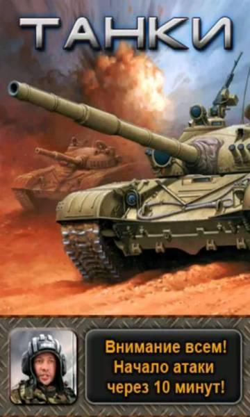 Танки - Мировая Война скачать