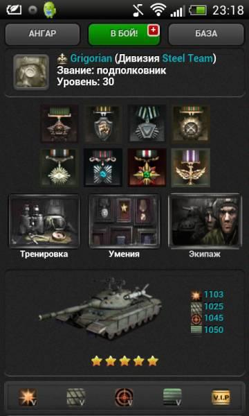 Танки - Мировая Война много денег