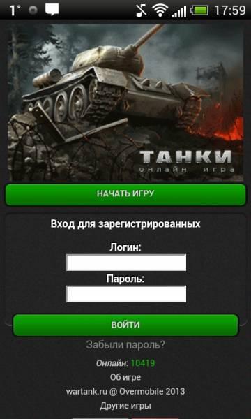 Танки - Мировая Война взлом