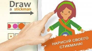 Draw a Stickman EPIC 2 взломанная
