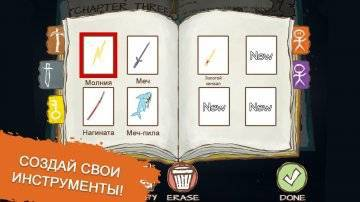 Draw a Stickman EPIC 2 бессмертие