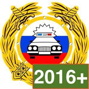 Билеты ПДД 2016