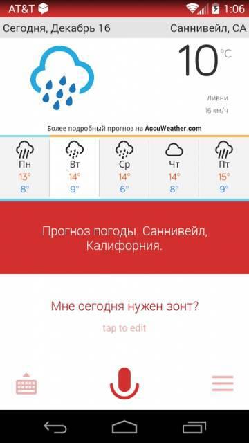 Скачать приложение сири на андроид на русском