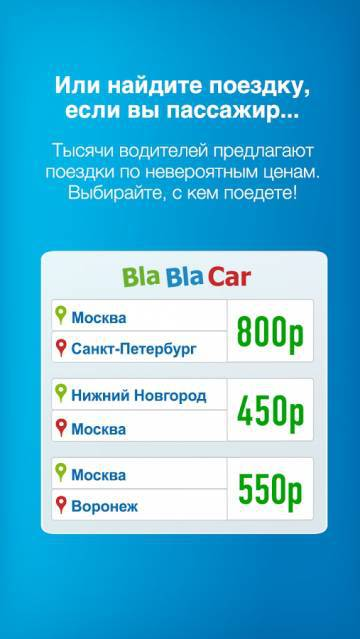 BlaBlaCar на андроид