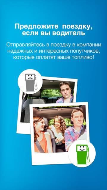 BlaBlaCar скачать