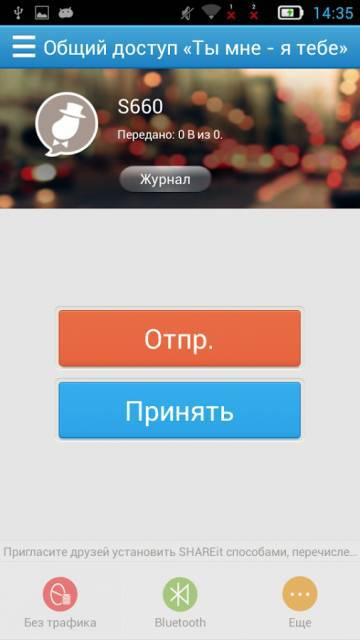 SHARE it - File Transfer скачать