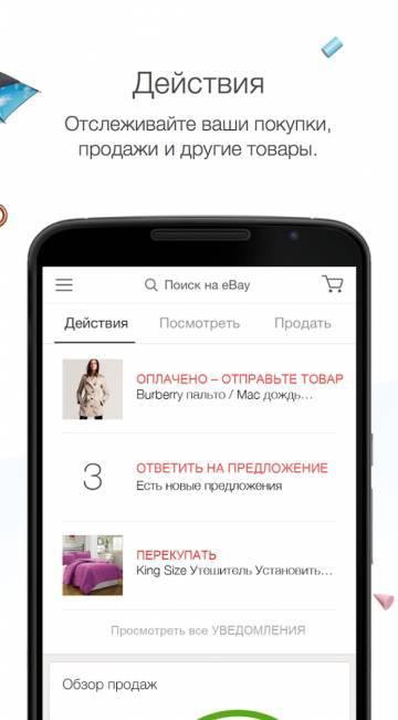 eBay на андроид