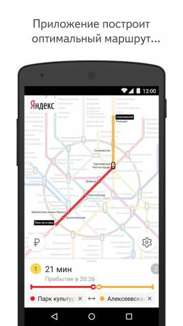 Яндекс Метро на андроид