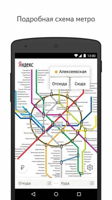 Яндекс Метро скачать