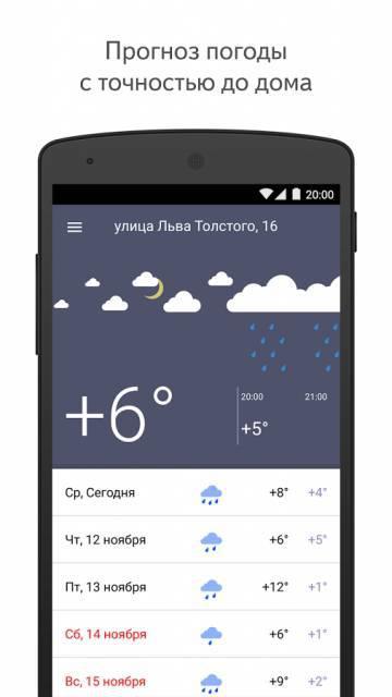 Яндекс Погода скачать