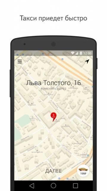 Яндекс Такси скачать
