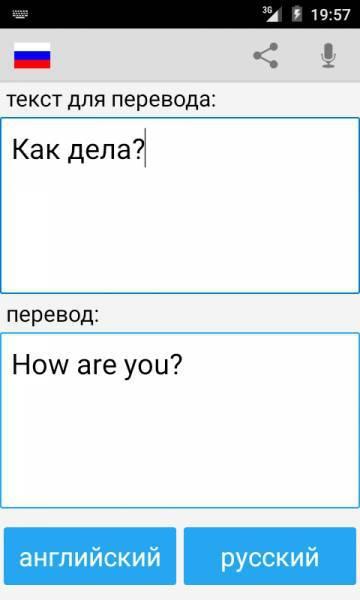 Русско Английский Переводчик на андроид