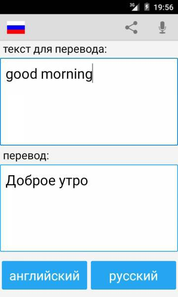 Русско Английский Переводчик скачать