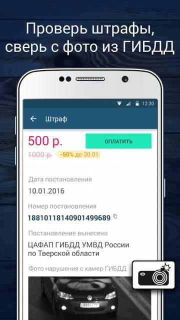Штрафы ПДД ГИБДД 2016 справочник