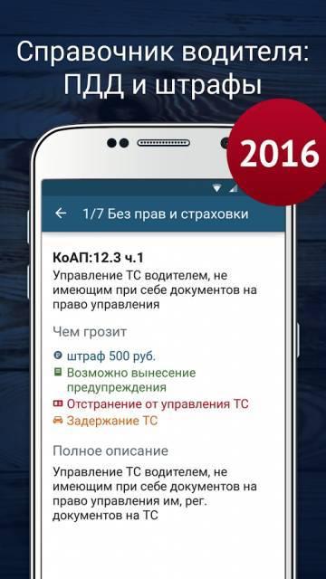 Штрафы ПДД ГИБДД 2016 проверка