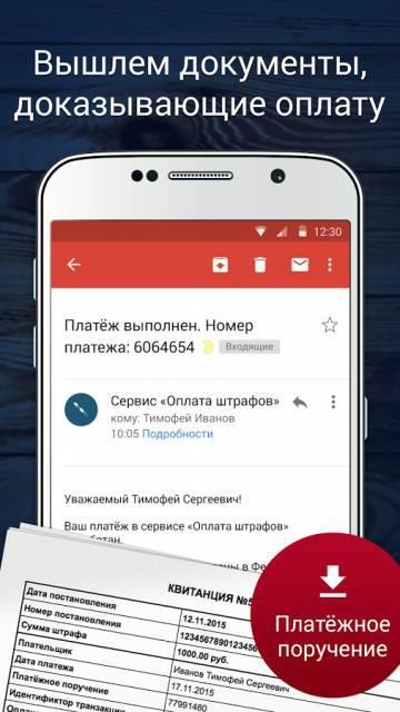 Штрафы ПДД ГИБДД 2016