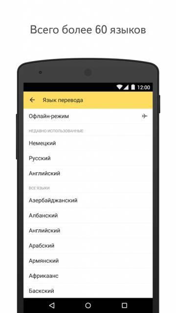 Яндекс Переводчик скачать
