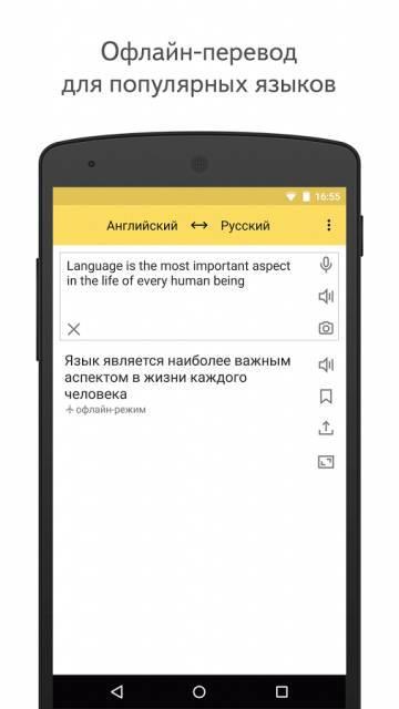 Яндекс Переводчик на андроид