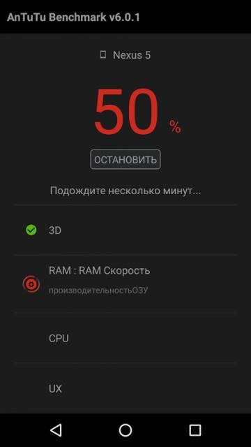 AnTuTu Benchmark на андроид