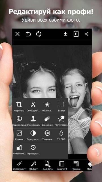 PicsArt на андроид