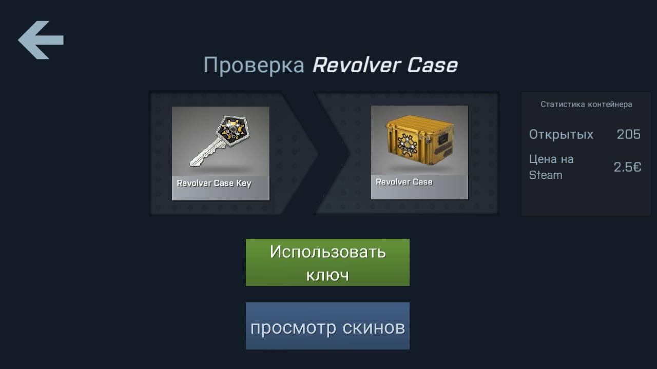 Скачать case opener ultimate взлом