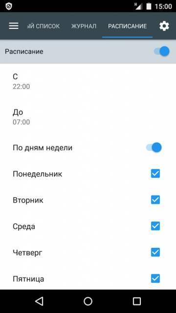 Черный список приложение
