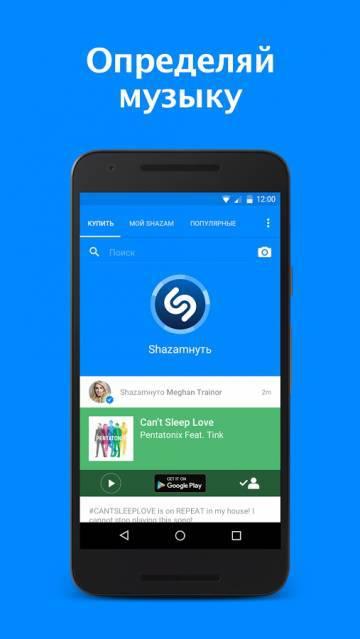 Shazam на андроид