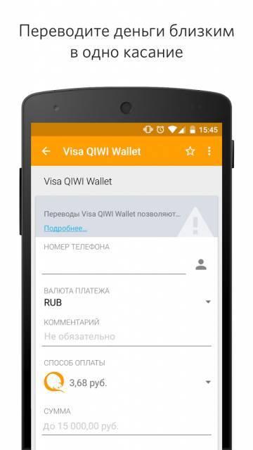 Visa QIWI Wallet приложение
