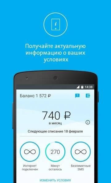 Мобильный оператор для Android