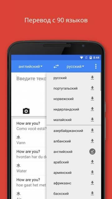 Переводчик Google на андроид