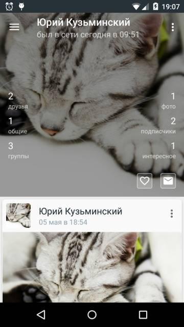 Полиглот ВКонтакте скачать