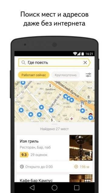 Яндекс Карты скачать