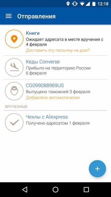 Почта России скачать