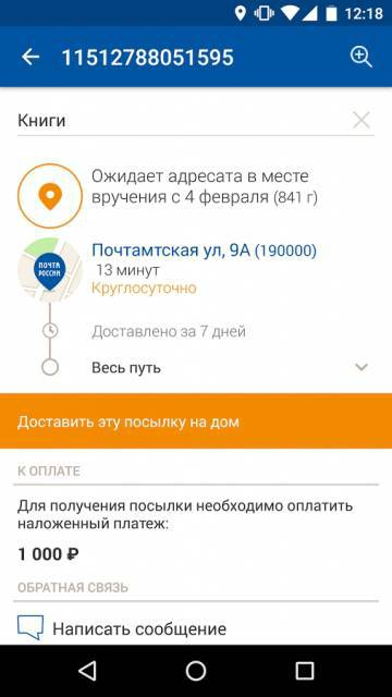 Почта России на андроид