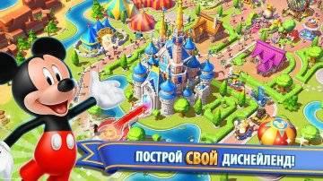 взлом Волшебные королевства Disney