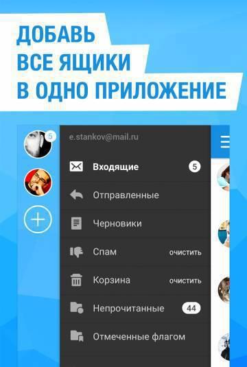 Почта Mail.Ru на андроид