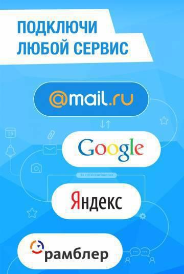 Почта Mail.Ru скачать